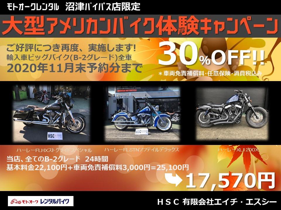 レンタルバイク30%OFFキャンペーン再び!!