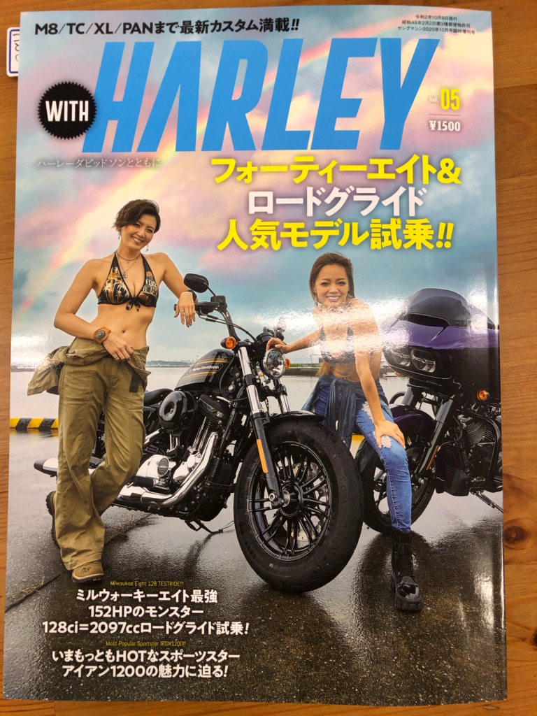WITH HARLEY Vol.5