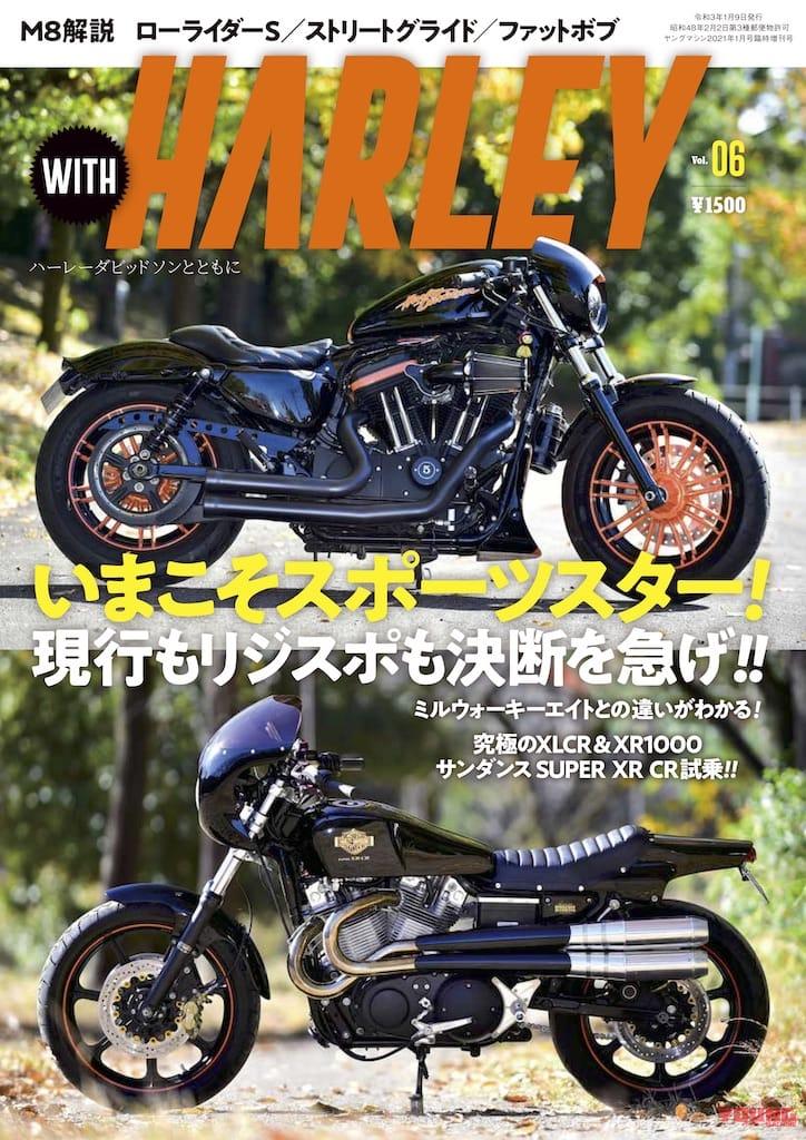 WITHHARLEY Vol6 2020年12月09日発売