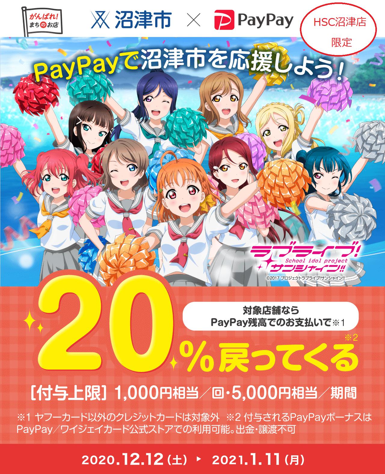 PayPay 最大20%戻ってくるキャンペーンスタート(HSC沼津店限定)