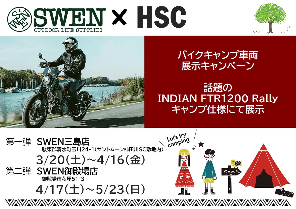 SWEN×HSC コラボイベント決定!